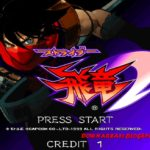 Strider Hiryu 2 (Arcade)