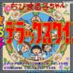 Chibi Maruko Chan Deluxe Quiz (Neogeo)