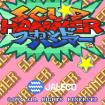Scud Hammer (Mame)