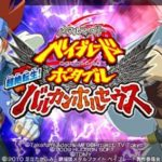 Metal Fight Beyblade (PSP)