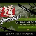 Samurai Dou Portable (PSP)