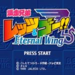 Bakusou Kyoudai Let's Go Eternal Wing Iso PS1