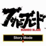 Bushido Blade (PS1)