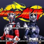 Kamen Rider Ryuki PS1