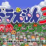 Doraemon 3 Makai no Dungeon PS1 ISO