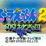 Doraemon 2 SOS ! Otogi no Kuni PS1 ISO