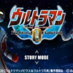 Ultraman Fighting Evolution 0 PSP ISO