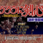 Rurouni Kenshin Ishin Gekitou Hen PS1 ISO