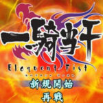 Ikki Tousen Eloquent Fist PSP ISO