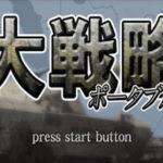 Daisenryaku Portable 2 PSP ISO