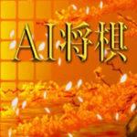 AI Shougi PSP ISO
