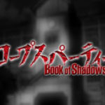 Corpse Party Book of Shadows PSP ISO