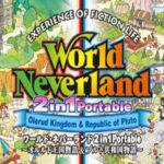 World Neverland 2 in 1 Portable PSP ISO