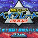 Bakuten Shoot Beyblade 2002 GBA Rom