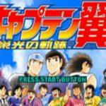 Captain Tsubasa Eikou no Kiseki GBA Rom