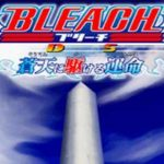 Bleach DS NDS Rom