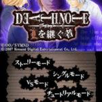 Death Note L wo Tsugu Mono NDS Rom