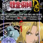 Fullmetal Alchemist Dual Sympathy NDS Rom