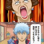 Gintama DS NDS Rom