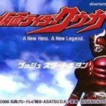 Kamen Rider Kuga (PSX)
