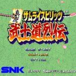 Samurai Spirits RPG (PSX)