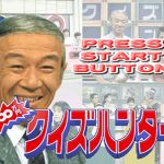 100 Man Yen Quiz Hunter PS1 ISO