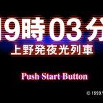 19 Ji 03 Pun Ueno Hatsu Yakou Ressha PS1 ISO