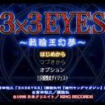 3×3 Eyes Tenrinou Genmu PS1 ISO