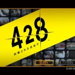 428 Fuusa Sareta Shibuya de PSP ISO