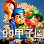99 Koushien PS1 ISO