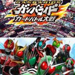 Kamen Rider Battle Ganbaride Card Battle Taisen NDS Rom