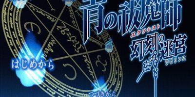 Ao No Exorcist Genkoku no Labyrinth PSP ISO