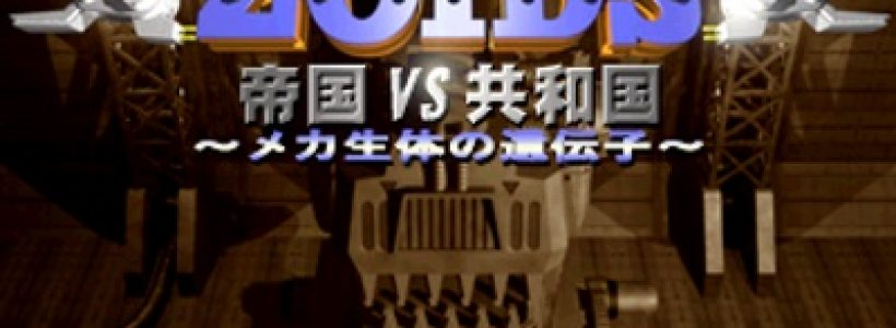 Download Game Psx Iso Zoids - neonassociation34 over-blog com