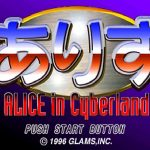 Alice in Cyberland PS1 ISO