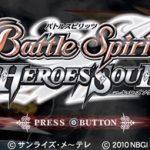 Battle Spirits Heroes Soul PSP ISO