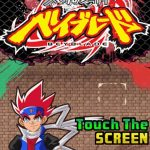 Metal Fight Beyblade NDS Rom