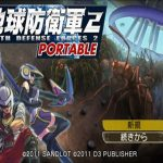 Earth Defense Forces 2 Portable PSP ISO