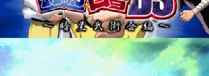 Yu Yuu Hakushou DS NDS Rom