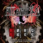 Final Fantasy Type 0 English Patched PSP ISO