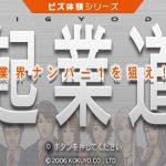 Biz Taiken Series Kigyodo PSP ISO