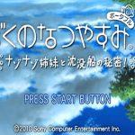 Boku no Natsuyasumi 2 PSP ISO