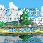 Boku no Natsuyasumi 4 PSP ISO