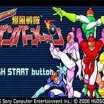 Bomberman Bakufu Sentai Bombermen PSP ISO