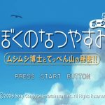 Boku no Natsuyasumi PSP ISO