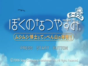 serial as well as was released inwards Nihon on June  Boku no Natsuyasumi PSP ISO