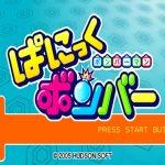 Bomberman Panic Bomber PSP ISO