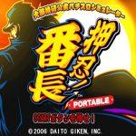 Daito Giken Koushiki Pachi-Slot Simulator – Ossu! Banchou Portable PSP ISO
