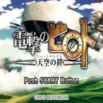 Dengeki no Piroto Tenkuu no Kizuna PSP ISO
