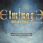 Eliminage Gothic Ulm Zakir to Yami no Gishiki PSP ISO