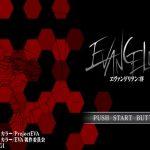 Evangelion Jo PSP ISO